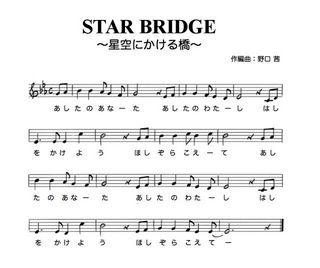 SB_song.jpg