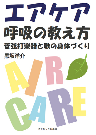 aircare_cover.jpg