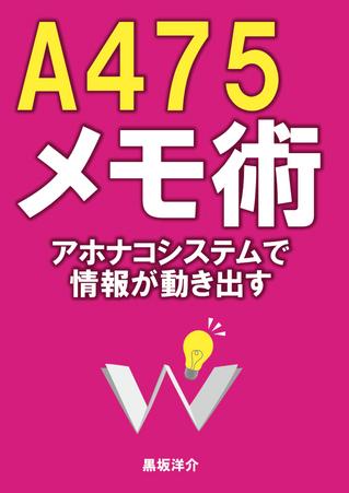 A475_cover.jpg