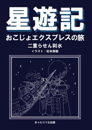 seiyuki_hyoshi.jpg