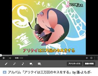 arikui_youtube.jpg