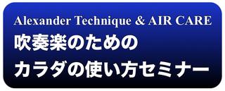 alex_aircare.jpg