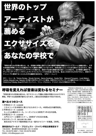 セミナー_タテA4.jpg