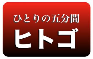 hitogo_logo.jpg