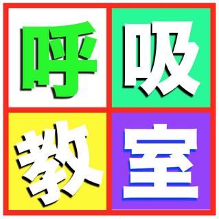 kyoshitsu_logo4.jpg