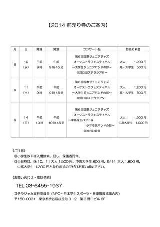 SJ_maeuri2014.jpg