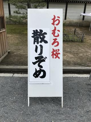 WHS0418_3ninnaji1.jpg