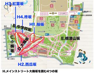 04.大梅坂を囲む4つの坂.jpg