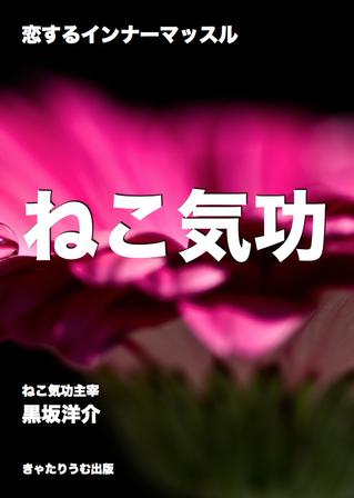nekokiko_koisuru_IM.jpg
