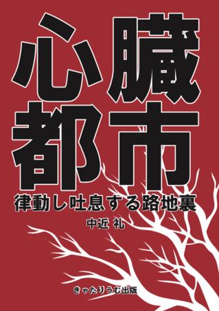 shinzotoshi_cover.jpg