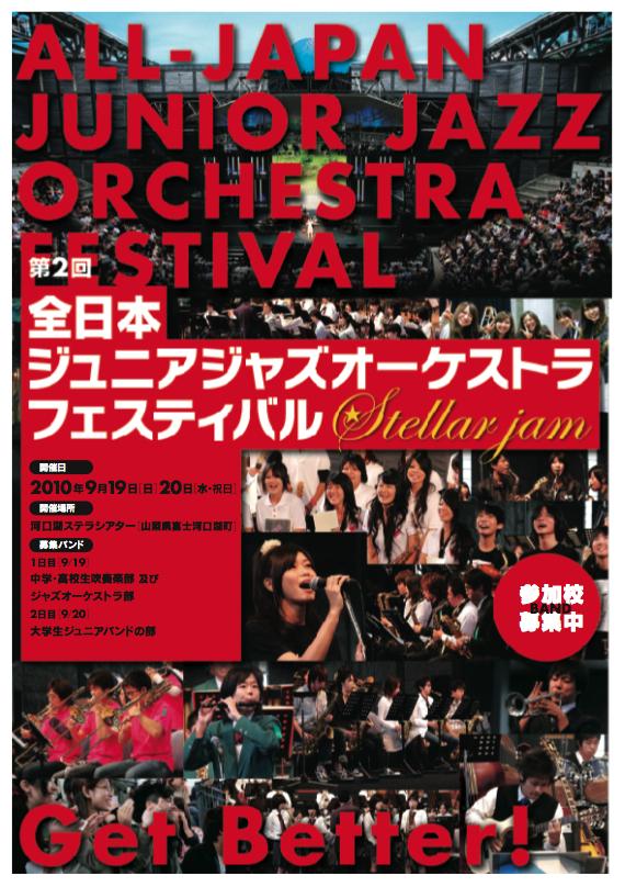 ステラジャム2010 : ワールド・プロジェクト・ジャパン 〜 合奏音楽の ...
