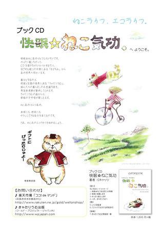 neko_chirashi.jpg